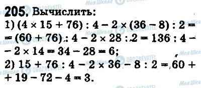 ГДЗ Математика 5 класс страница 205