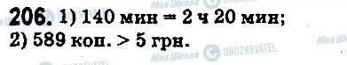ГДЗ Математика 5 класс страница 206