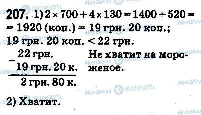 ГДЗ Математика 5 класс страница 207