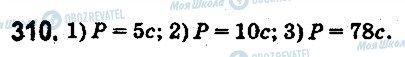 ГДЗ Математика 5 класс страница 310
