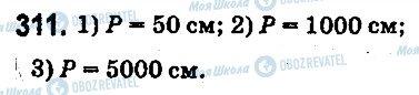 ГДЗ Математика 5 клас сторінка 311