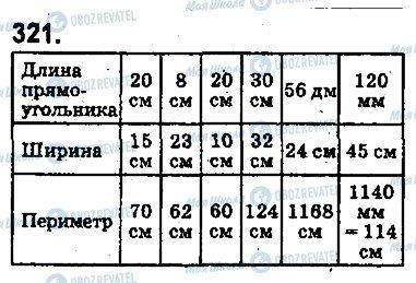 ГДЗ Математика 5 класс страница 321