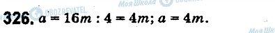 ГДЗ Математика 5 класс страница 326