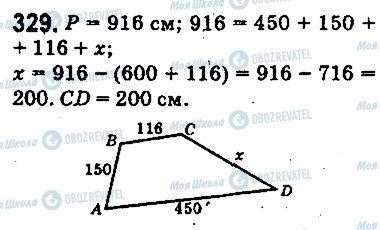 ГДЗ Математика 5 клас сторінка 329