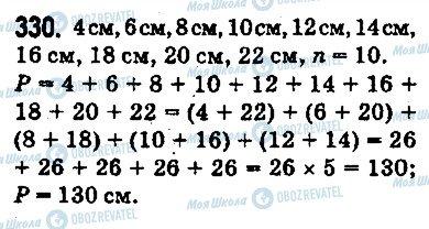 ГДЗ Математика 5 класс страница 330