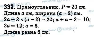 ГДЗ Математика 5 класс страница 332