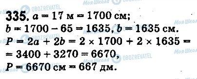 ГДЗ Математика 5 класс страница 335
