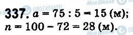 ГДЗ Математика 5 класс страница 337