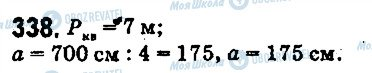 ГДЗ Математика 5 класс страница 338