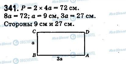ГДЗ Математика 5 класс страница 341