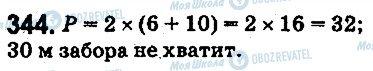 ГДЗ Математика 5 класс страница 344