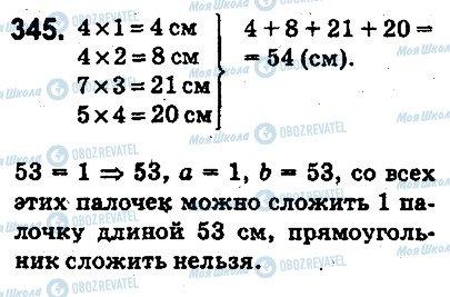 ГДЗ Математика 5 класс страница 345