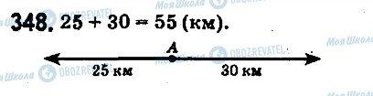 ГДЗ Математика 5 класс страница 348