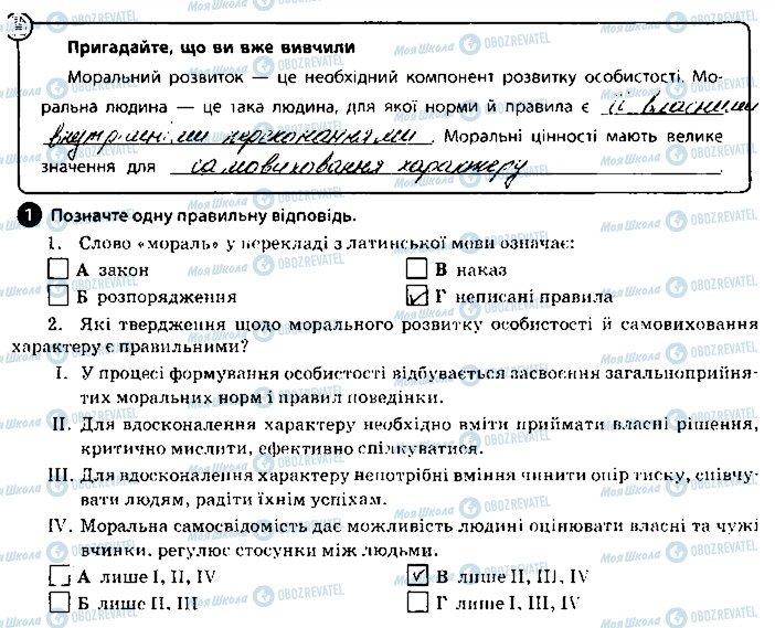 ГДЗ Основы здоровья 9 класс страница 1