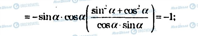 ГДЗ Алгебра 10 клас сторінка 6