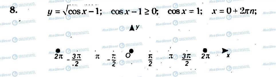 ГДЗ Алгебра 10 класс страница 8