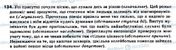 ГДЗ Укр мова 9 класс страница 134