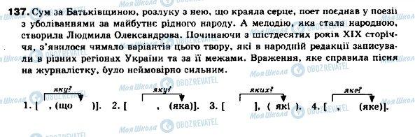 ГДЗ Укр мова 9 класс страница 137