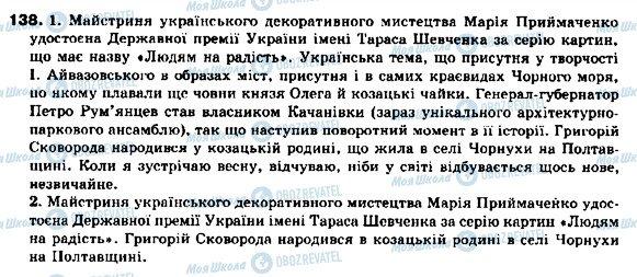 ГДЗ Укр мова 9 класс страница 138
