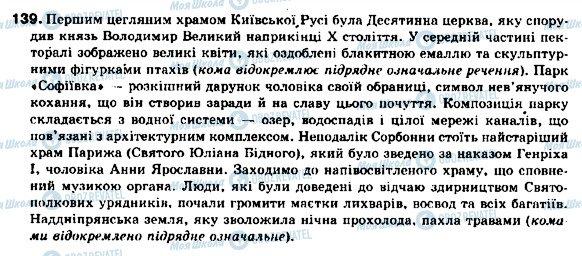 ГДЗ Українська мова 9 клас сторінка 139