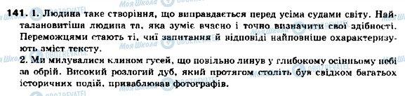 ГДЗ Українська мова 9 клас сторінка 141