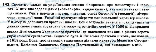 ГДЗ Укр мова 9 класс страница 142