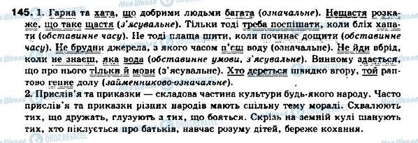 ГДЗ Укр мова 9 класс страница 145