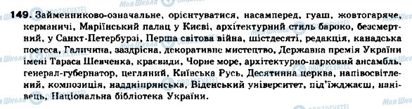 ГДЗ Укр мова 9 класс страница 149