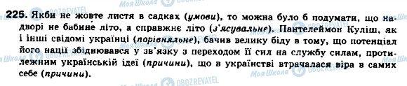 ГДЗ Укр мова 9 класс страница 225
