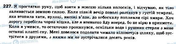 ГДЗ Укр мова 9 класс страница 227