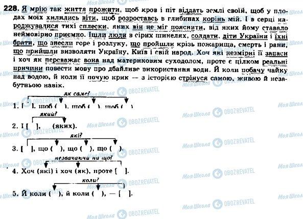 ГДЗ Укр мова 9 класс страница 228