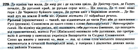 ГДЗ Укр мова 9 класс страница 229