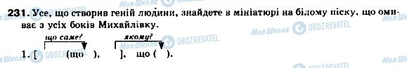 ГДЗ Укр мова 9 класс страница 231