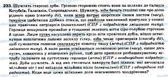 ГДЗ Укр мова 9 класс страница 233