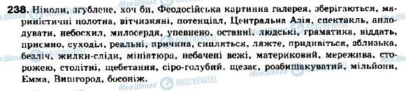 ГДЗ Укр мова 9 класс страница 238