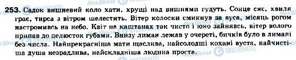 ГДЗ Укр мова 9 класс страница 253