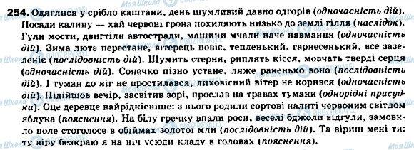 ГДЗ Укр мова 9 класс страница 254