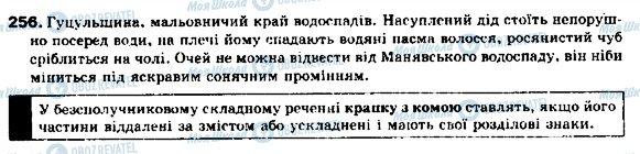 ГДЗ Укр мова 9 класс страница 256