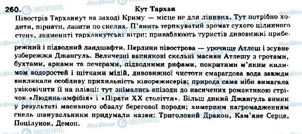 ГДЗ Укр мова 9 класс страница 260