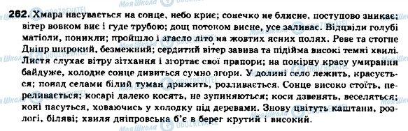ГДЗ Укр мова 9 класс страница 262