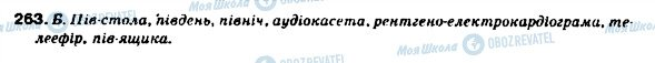 ГДЗ Укр мова 9 класс страница 263