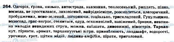 ГДЗ Укр мова 9 класс страница 264
