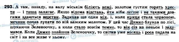 ГДЗ Українська мова 9 клас сторінка 293