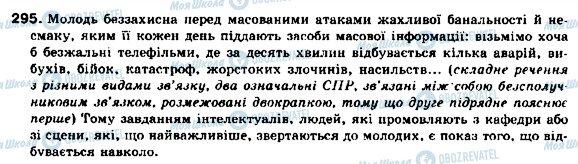 ГДЗ Укр мова 9 класс страница 295