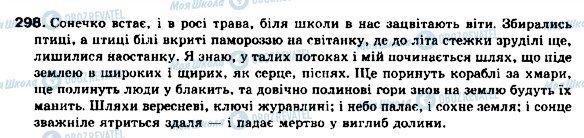 ГДЗ Українська мова 9 клас сторінка 298