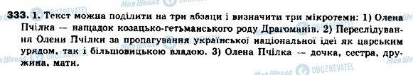 ГДЗ Укр мова 9 класс страница 333
