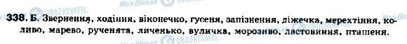 ГДЗ Українська мова 9 клас сторінка 338