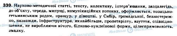 ГДЗ Українська мова 9 клас сторінка 339