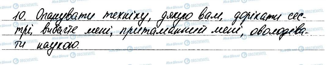 ГДЗ Українська мова 6 клас сторінка 10
