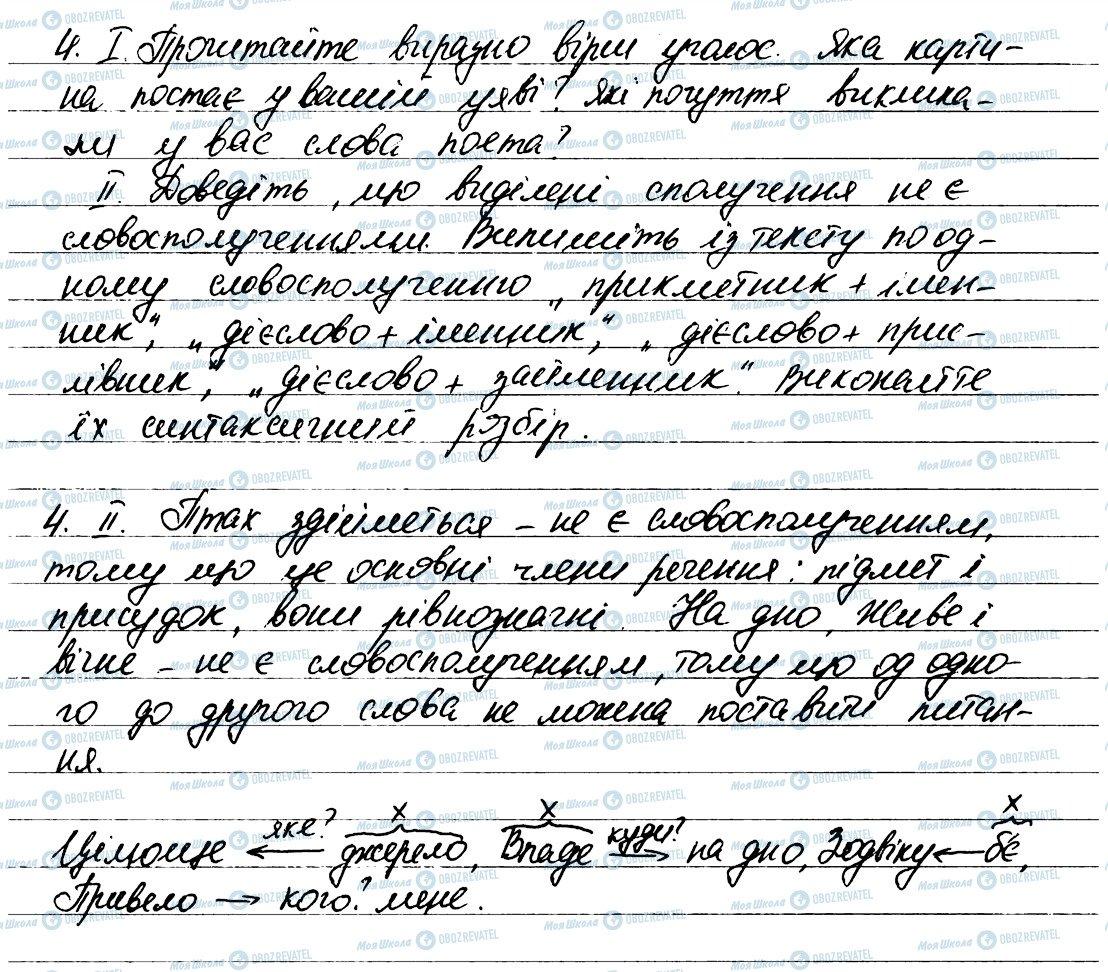 ГДЗ Українська мова 6 клас сторінка 4